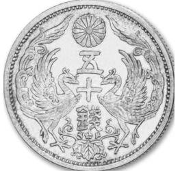 // 50 sen, 720-as ezüst, Japán, 1928-1938 // - 1926-ban Hirohito lett a japán császár. Ő uralkodott legtovább a japán császárok közül, 63 évig volt az ország vezetője. Uralkodásának első időszakát beárnyékolta a II. világháború melyben jelentős vesztesége