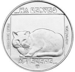 // 200 forint, 640-es ezüst, Magyar Népköztársaság, 1985 // - A Magyar Nemzeti Bank által 1985-ben kibocsátott ezüst érme a természetvédelem érdekében látott napvilágot. A vidra és a mocsári teknős mellett ez a vadmacska mondta el az érme szett címében, h