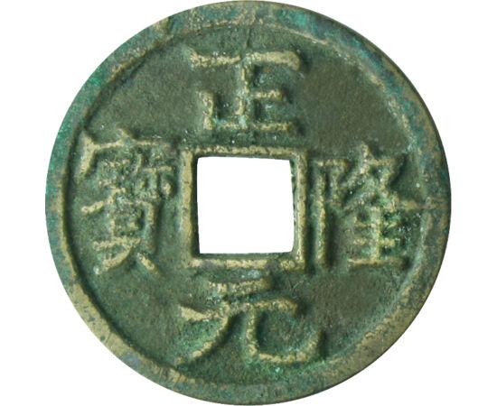 // 1 cash, Kína, 1158-1161 // - Az első kínai császár, Csin Si Huang-ti volt az első, aki a közepén négyszögletes lyukkal érmét bocsátott ki. Ilyen típusú ez a XII. századból származó érme is, melyet a Csin-dinasztia idején Wányan Liang császár veretett.