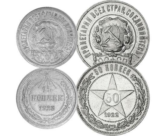 """// 10, 15, 20, 50 kopek, Oroszország, 1921-1923 // - Közel 100 éves orosz ezüst pénzek, a munkásmozgalom jelszavával, """"Világ proletárjai egyesüljetek!"""", melyet Karl Marx a Kommunista kiáltvány végszavaként használt. A híres szavak a Szovjetunió címerére i"""