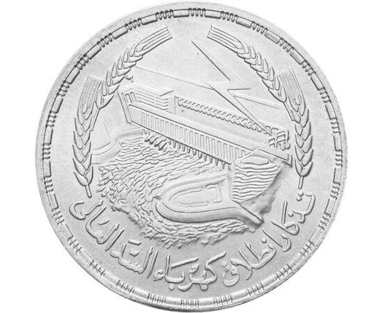 // 1 font, 720-as ezüst, Egyiptom, 1968 // - A gátat eredetileg angol és amerikai támogatással tervezték építeni, de az 1956-os Szuezi válság után Egyiptom magára maradt. 1958-ban a Szovjetunió vállalta a tervezést és a költségek harmadát. Az érme a szovj