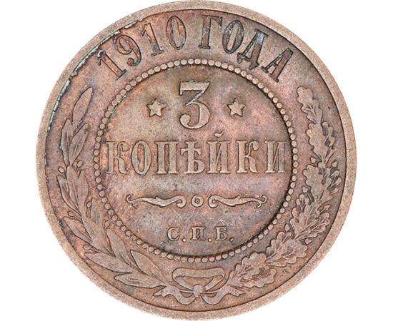 A cári Oroszország kopejkája, 3 kopejka, Oroszország, 1895-1913