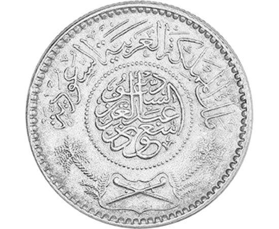1/4 riyal, Írás, Ag 917, 2,9 g, Szaud-Arábia, 1954