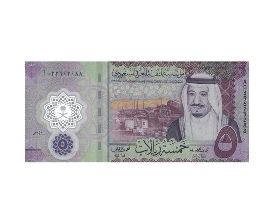 5 riyal, , 0, 0, Szaud-Arábia, 2020