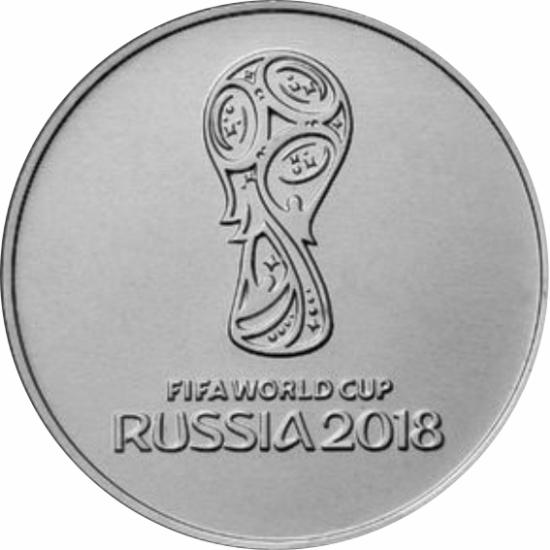 Hivatalos, 25 rubel névértékű orosz forgalmi pénz a 2018-as labdarúgó világbajnokság alkalmára.