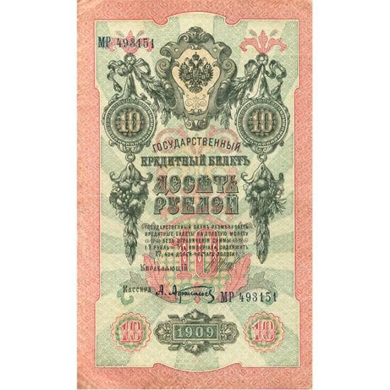 // 10 rubel, Oroszország, 1909 // - Különleges cári bankjegy került forgalomba 110 éve. Álló formátuma kártyalaphoz tette hasonlatossá, figurális alak nélküli motívuma az ászt idézte. Előlapján a nagy szimbólumban mintegy díszítő elemként látható a névért